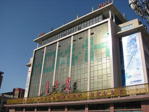 The 90-year-old State Department Store in Ulaanbaatar shows the about-face that has occurred in Mongolia's economy. Once a government-run shop, it now bustles with shoppers seeking cosmetics and clothes from international brands.